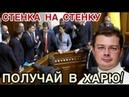 СКАНДАЛИЩЕ В РАДЕ | Депутаты устроили потасовку с министрами