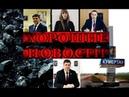 ХОРОШИЕ НОВОСТИ Кумертау. Выпуск №6 от 08.04.2019