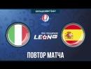 Италия - Испания. Повтор матча 18 финала Евро 2016 года