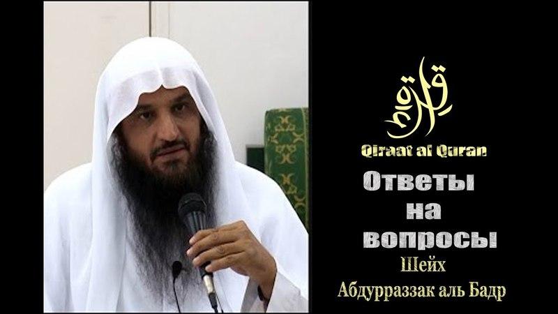 Абдурраззак аль Бадр | Ответы на вопросы.