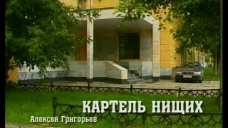 Возвращение Мухтара - 1 сезон - 11 серия - Каратель нищих