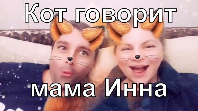 Кот говорит МАМА ИННА и вызывает духов! Ржака!
