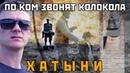 Хатынь и Шуневка. Раны Беларуси. Первая часть / БелАруское Поле Экспериментов