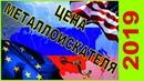 Цена металлоискателя Россия-Заграница,ответ белому Копателю, Бойкот, Выбор металлоискателя