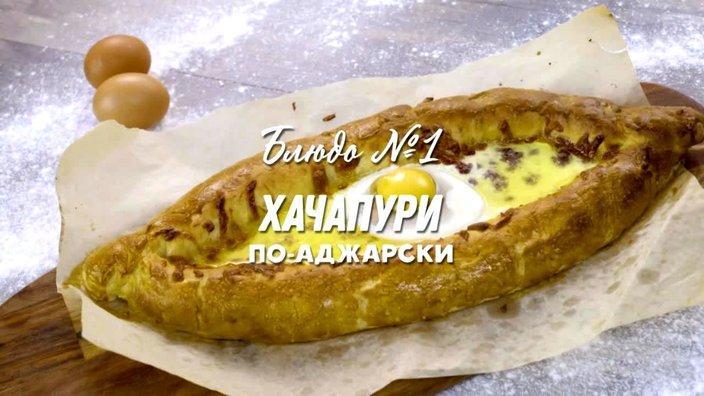 ПроСТО кухня 4 сезон 10 выпуск