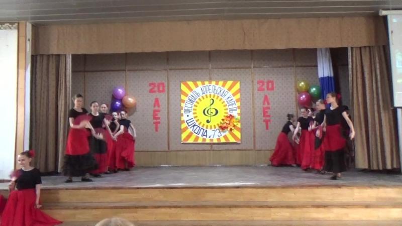Испанское танго,6 класс. Апрельская капель 2018