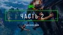 Прохождение Uncharted™: Утраченное наследие-часть2 [проникновение]