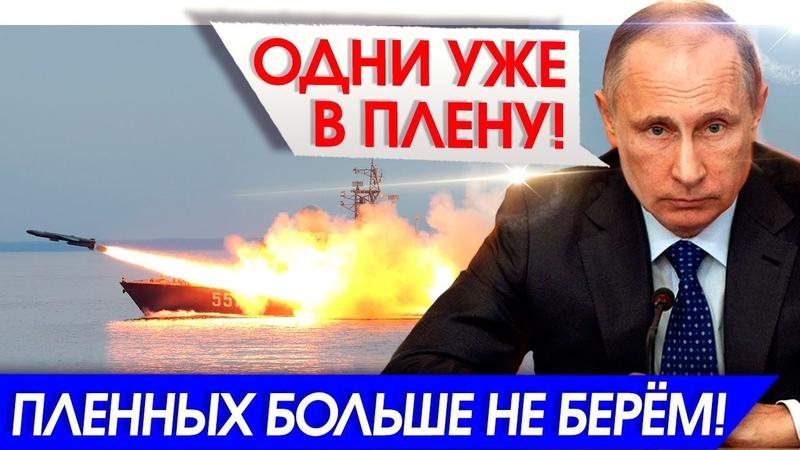 Русский ФЛОТ был СПРОВОЦИРОВАН кораблями НАТО! Предприняли ОТВЕТНЫЕ МЕРЫ