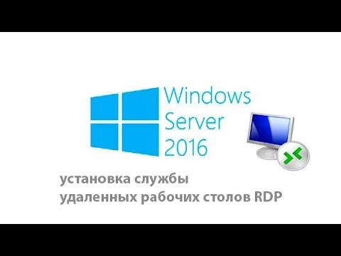 Windows server 2016 - установка службы удаленных рабочих столов RDP