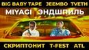 Американец Слушает MIYAGI BIG BABY TAPE СКРИПТОНИТ T-FEST ATL JEEMBO TVETH   АМЕРИКАНЦЫ СЛУШАЮТ 19