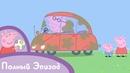 Свинка Пеппа - S01 E33 Гроза Мы моем машину (Серия целиком)