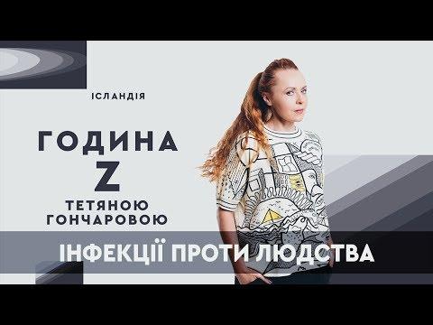 Інфекції знищать людство Година Z Тетяною Гончаровою