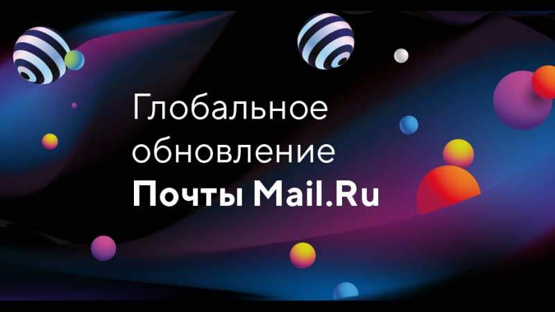 Совершенно новая Почта Mail.Ru - онлайн-трансляция