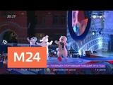 В Москве прошел концерт