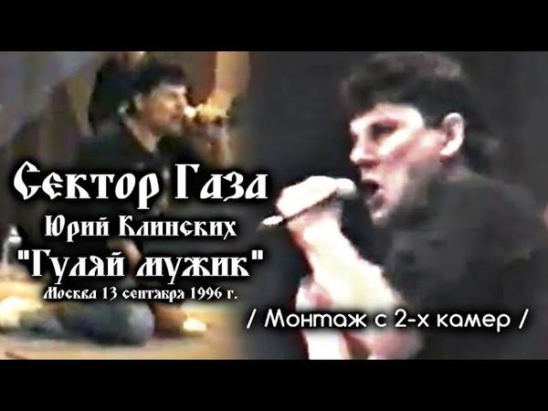 Сектор Газа Гуляй мужик Москва к т Волга 13 09 1996 Монтаж с 2 х камер