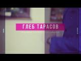 Видеовизитка - Ведущий - Глеб Тарасов
