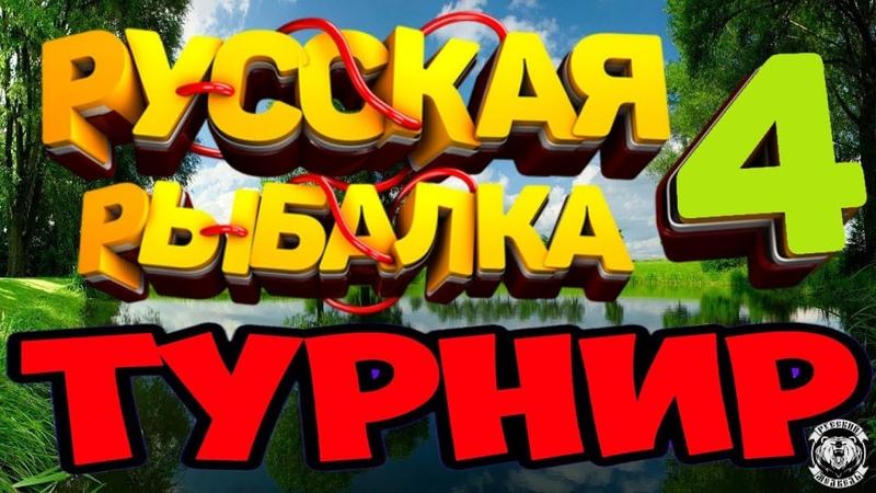 Прем для подписчиков! Супер фарм на Ахтубе🏆Голдовый Турнир!19-00 мск 🐟Русская Рыбалка 4