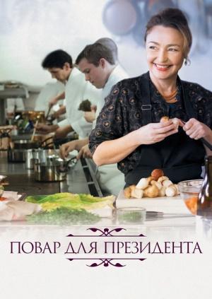 Афиша Ужин с кино