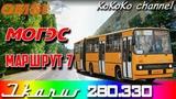 OMSI 2 - Могэс (7) Ikarus 280.33O ▷ Ko_042