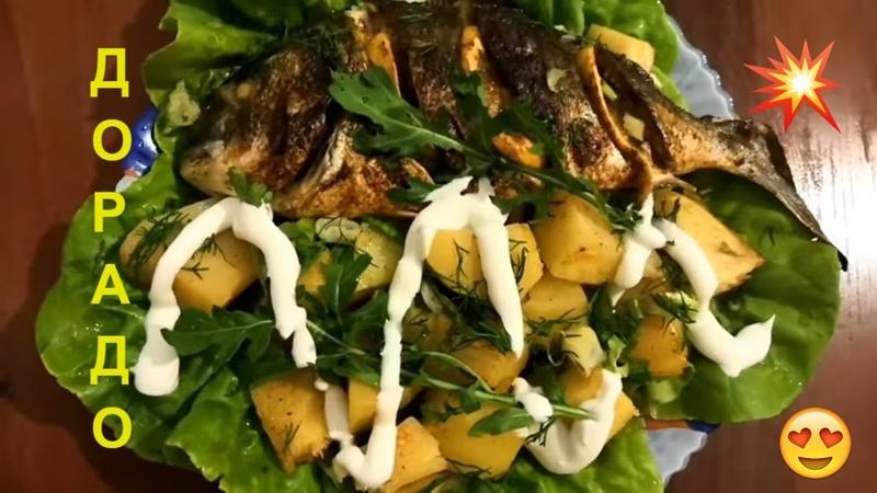 Как приготовить рыбу Дорадо в духовке!