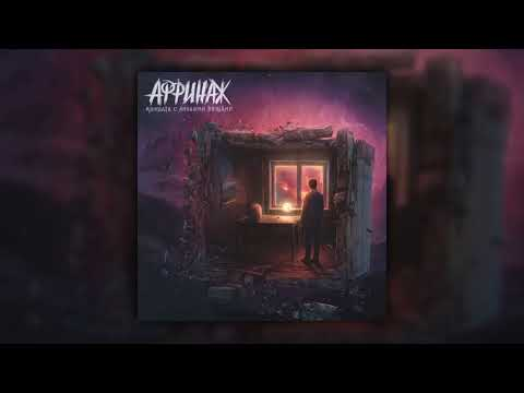 Аффинаж — Комната с личными вещами (2018)