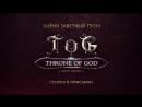 TOG_Preroll_Video