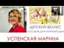 Детский ВЕЛНЕС Пособие для начинающих Успенская Марина 1