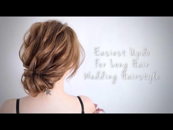 [新娘髮型]簡單易上手的拉絲盤髮 Easiest Updo for long hair