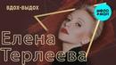 Елена Терлеева Вдох выдох Single 2019