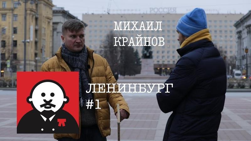Михаил Крайнов - Несбывшийся Ленинград / ленинбург