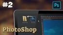 PhotoShop уроки / 2 - Панель эффектов