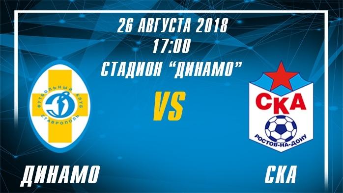 Анонс матча: Динамо - СКА | Зона «Юг»