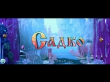 Садко - в кино с 24 мая