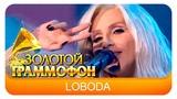 LOBODA - Твои глаза