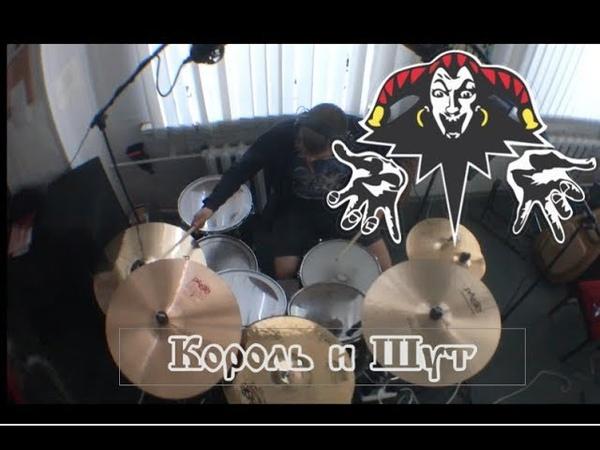 Король и Шут - Разговор с гоблином (Drum Cover)