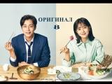 Кушать подано 3 Let's Eat 3 - 8 16 (оригинал без перевода)