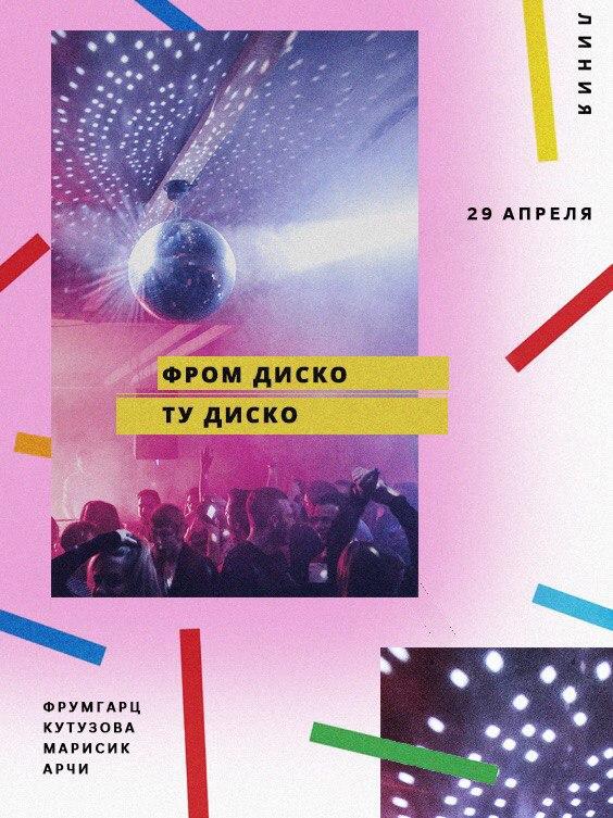 Афиша Ростов-на-Дону FROM DISCO TO DISCO / 29.04 / ЛИНИЯ
