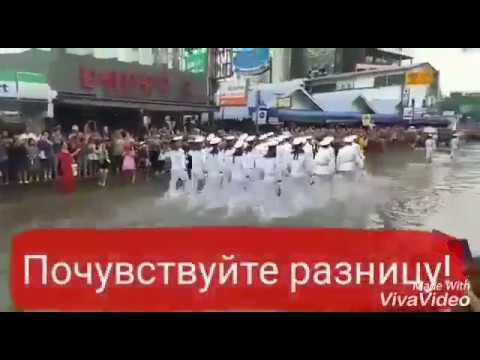 Визит в Тайланд пиндосовских и российских моряков. Смотрим и сравниваем :)