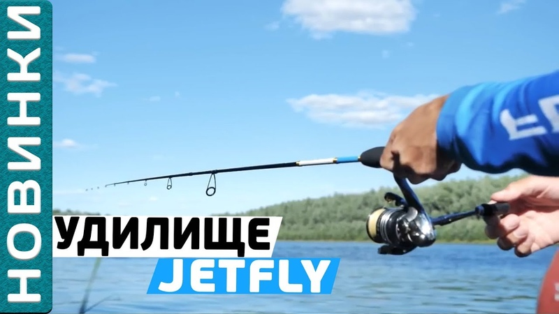 JETFLY - спиннинговое удилище легкого класса!