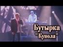 Бутырка Купола Концерт памяти Михаила Круга Крокус Сити Холл 2017
