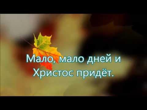Листья падают осенью Песня на Жатву