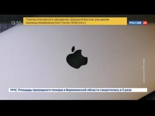 Вести.net. Сегодня вечером Apple покажет новые iPhone