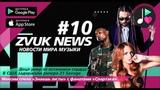 ZVUK NEWS #10 - Новости музыки | умер Децл | 21 Savage ожидает депортация | МакSим «Знаешь ли ты»