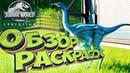 Исла Нублар - Идеальный Парк Динозавров - Jurassic Wordl Evolution 1