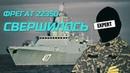 Адмирал Горшков 22350   мнение ЭКСПЕРТА на каникулах