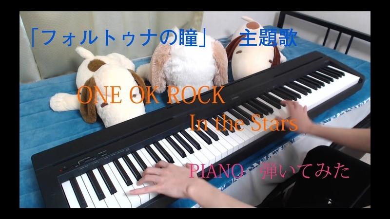 映画「フォルトゥナの瞳」主題歌 ONE OK ROCK In the Stars ピアノ 弾いてみた