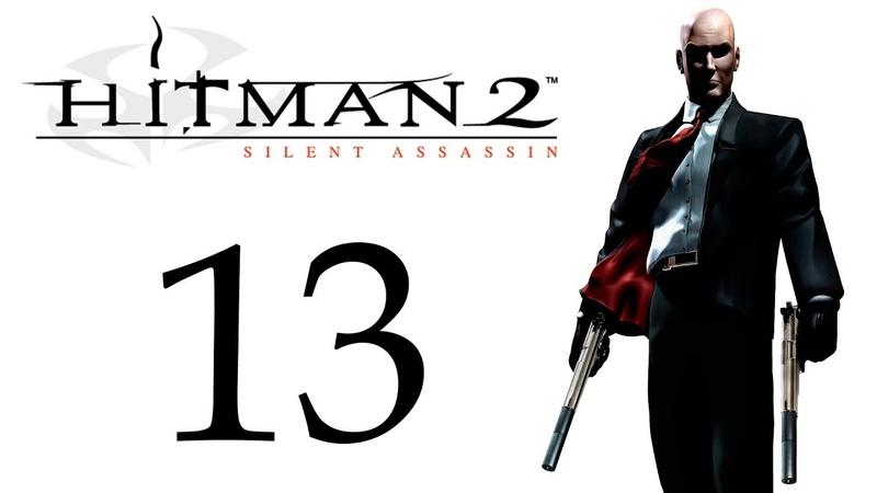 Hitman 2: Silent Assassin - Слепое прохождение - Миссия 13 - Работа в джакузи [13] | PC