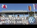 День открытых дверей на заводе Volkswagen в Братиславе