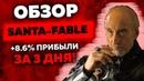 ОБЗОР SANTA-FABLE COM - НОВЫЙ ФАСТ ОТ ПРОВЕРЕННОГО АДМИНА! ЗАРАБОТОК С ВЛОЖЕНИЯМИ НА ХАЙПАХ