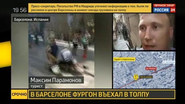 Новости на Россия 24 • Нас спасли 10 минут: российские туристы чудом остались живы в Барселоне